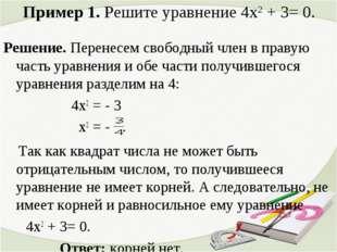 Пример 1. Решите уравнение 4х2 + 3= 0. Решение. Перенесем свободный член в пр