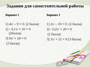 Задания для самостоятельной работы Вариант I 1) 4х2 – 9 = 0. (2 балла) 2) - 0