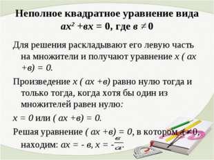 Неполное квадратное уравнение вида ах2 +вх = 0, где в ≠ 0 Для решения расклад