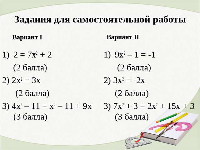Задания для самостоятельной работы Вариант I 2 = 7х2 + 2 (2 балла) 2) 2х2 = 3...