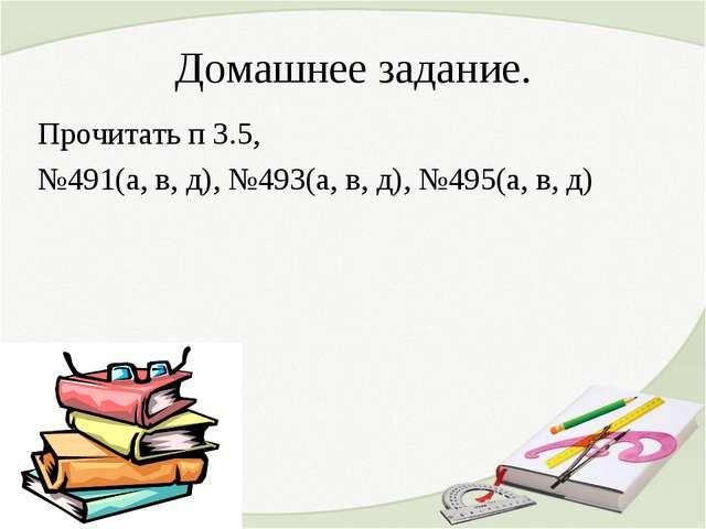 Домашнее задание. Прочитать п 3.5, №491(а, в, д), №493(а, в, д), №495(а, в, д)
