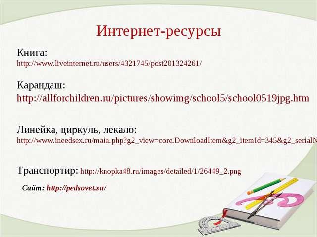 Интернет-ресурсы Книга: http://www.liveinternet.ru/users/4321745/post20132426...