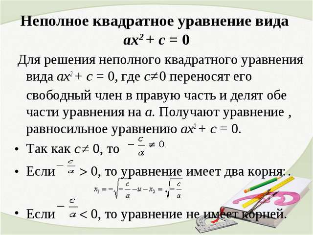 Неполное квадратное уравнение вида ах2 + с = 0 Для решения неполного квадрат...