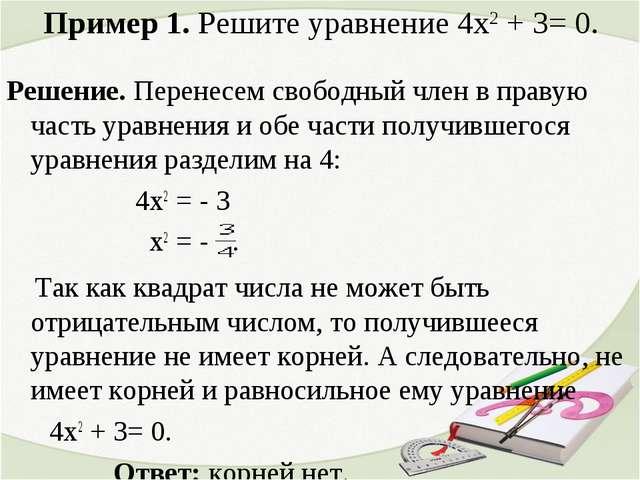 Пример 1. Решите уравнение 4х2 + 3= 0. Решение. Перенесем свободный член в пр...