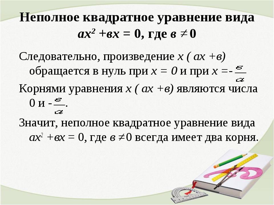 Неполное квадратное уравнение вида ах2 +вх = 0, где в ≠ 0 Следовательно, прои...