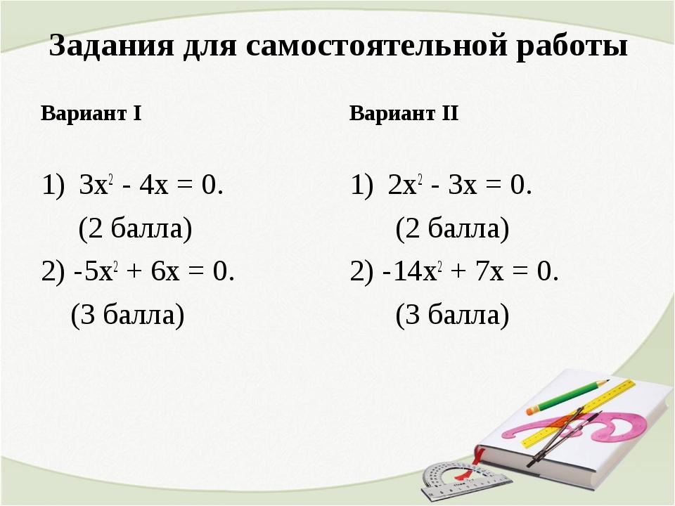 Задания для самостоятельной работы 3х2 - 4х = 0. (2 балла) 2) -5х2 + 6х = 0....