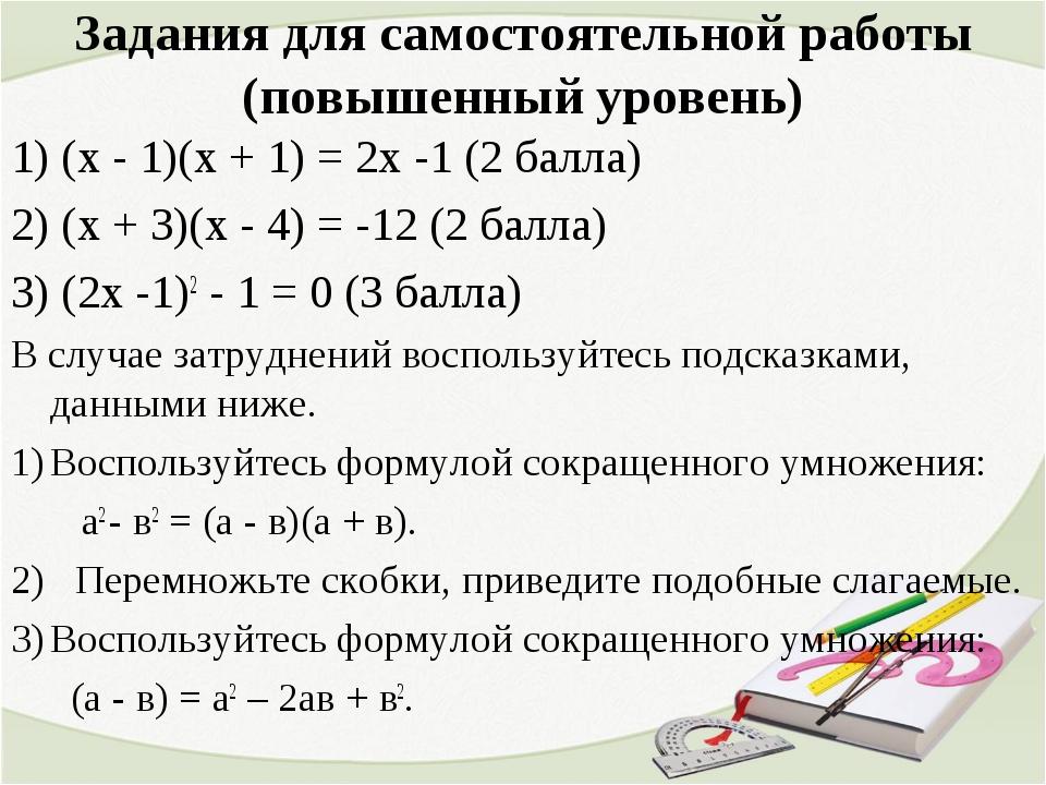 Задания для самостоятельной работы (повышенный уровень) 1) (х - 1)(х + 1) = 2...