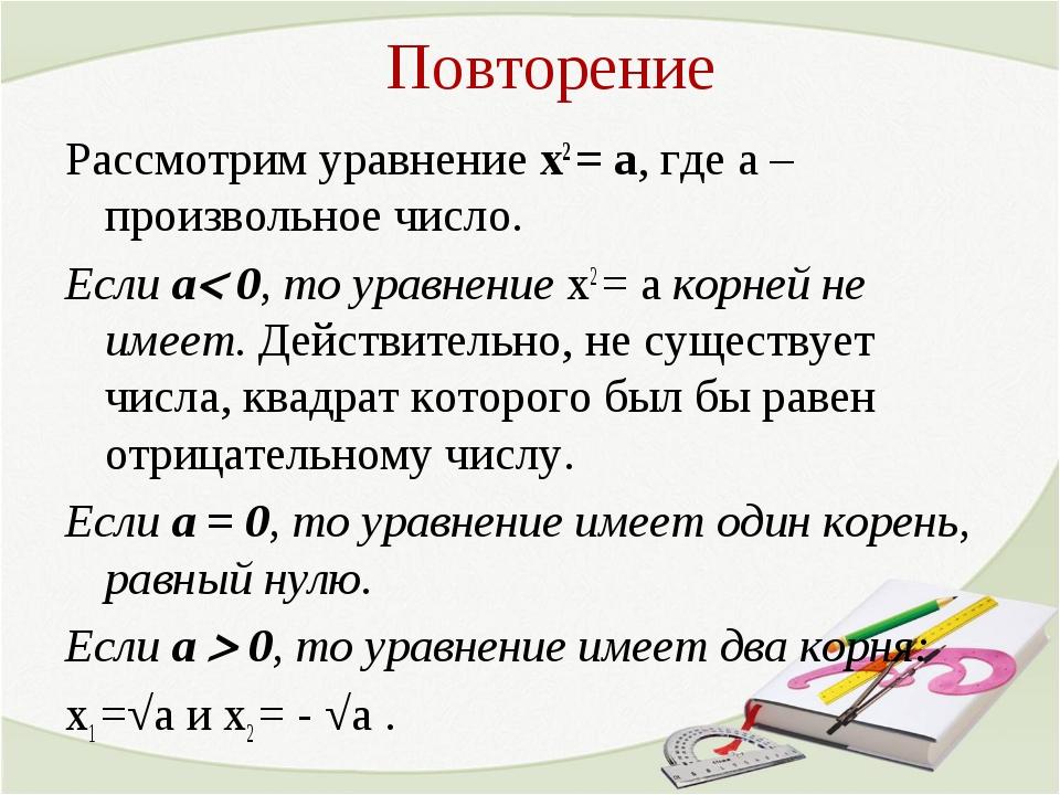 Повторение Рассмотрим уравнение х2 = а, где а – произвольное число. Если а 0...
