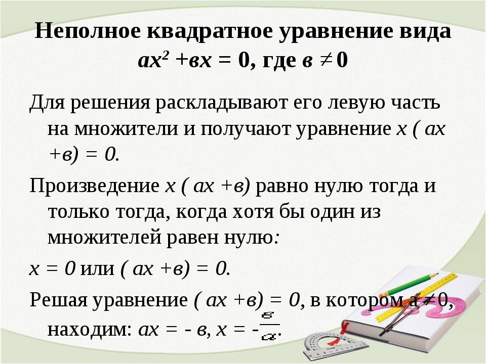 Неполное квадратное уравнение вида ах2 +вх = 0, где в ≠ 0 Для решения расклад...