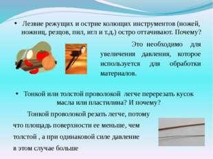 Лезвие режущих и острие колющих инструментов (ножей, ножниц, резцов, пил, игл