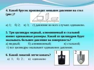 4. Какой брусок производит меньшее давление на стол (рис.)? а) 1; б) 2; в) 3;