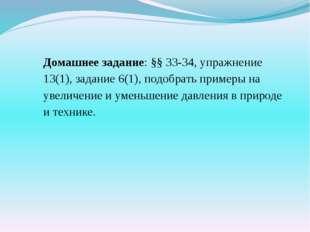 Домашнее задание: §§ 33-34, упражнение 13(1), задание 6(1), подобрать примеры