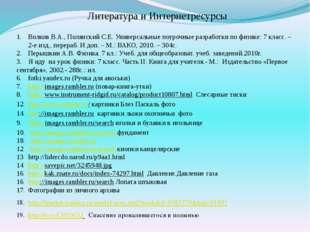 Волков В.А., Полянский С.Е. Универсальные поурочные разработки по физике: 7 к
