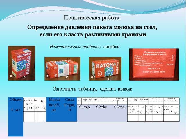 Практическая работа Определение давления пакета молока на стол, если его клас...