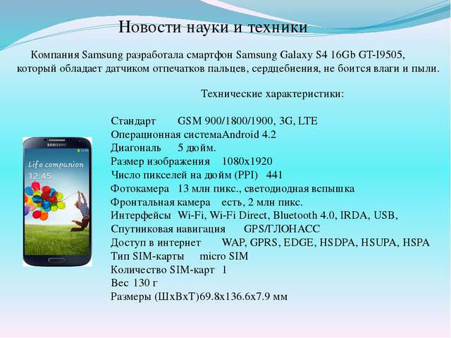 Новости науки и техники Компания Samsung разработала смартфон Samsung Galaxy...