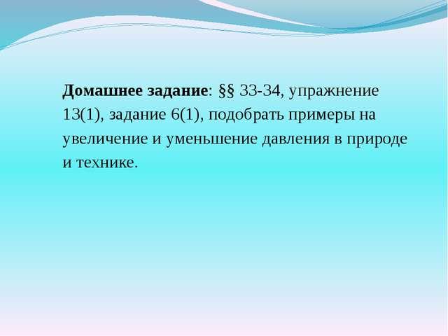Домашнее задание: §§ 33-34, упражнение 13(1), задание 6(1), подобрать примеры...