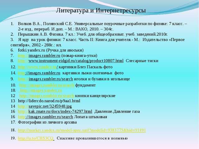 Волков В.А., Полянский С.Е. Универсальные поурочные разработки по физике: 7 к...