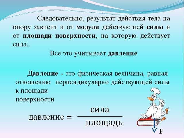 Следовательно, результат действия тела на опору зависит и от модуля действую...