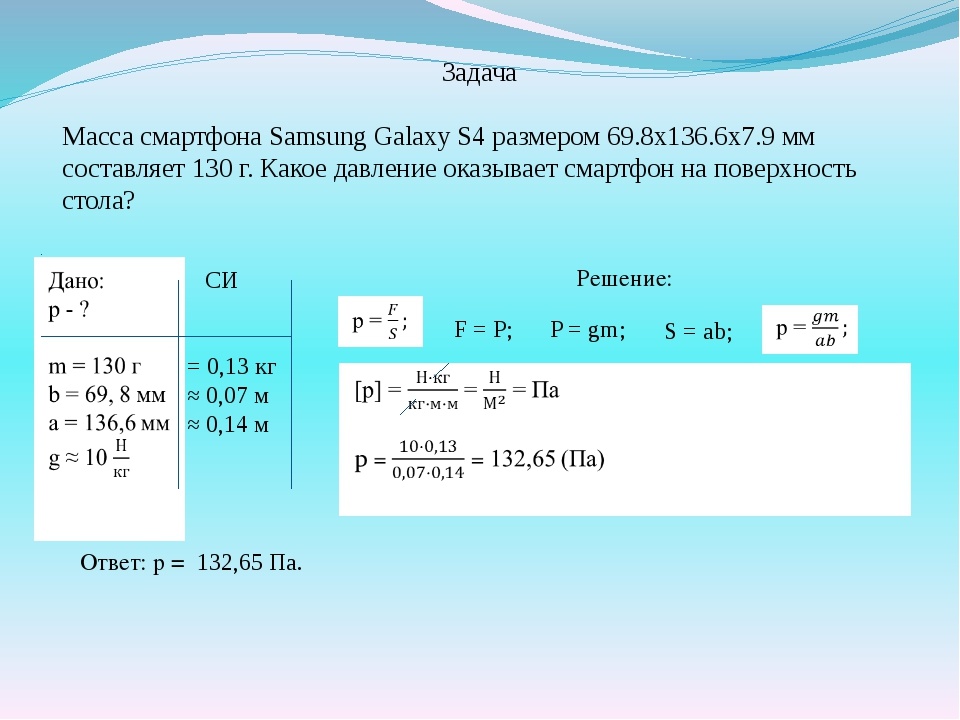 Задача Масса смартфона Samsung Galaxy S4 размером 69.8x136.6x7.9 мм составляе...