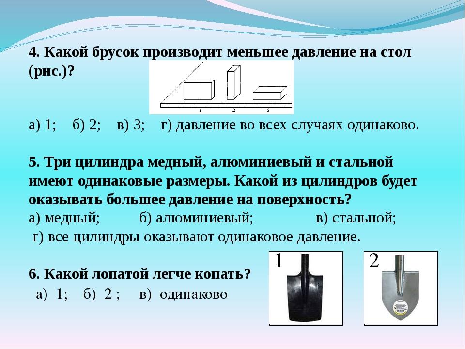 4. Какой брусок производит меньшее давление на стол (рис.)? а) 1; б) 2; в) 3;...