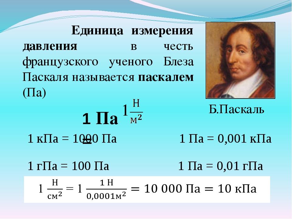 Единица измерения давления в честь французского ученого Блеза Паскаля называ...