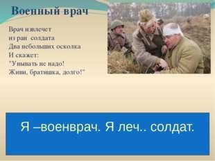 """Военный врач Врач извлечет из ран солдата Два небольших осколка И скажет: """"Ун"""