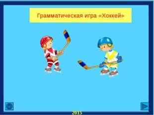 2015 Грамматическая игра «Хоккей»