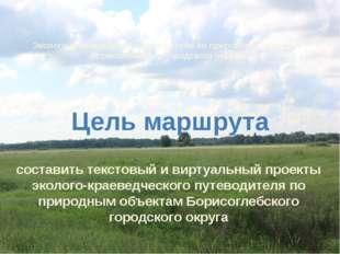 Эколого-краеведческий путеводитель по природным объектам Борисоглебского горо