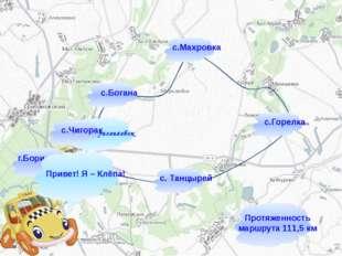 Как удивительны места Борисоглебского района г.Борисоглебск г.Борисоглебск с