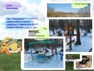 Село Махровка расположено в месте впадения р. Баклуша в р. Богана. Вытянуто
