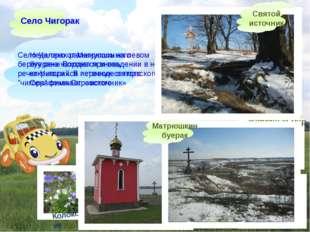 Село Чигорак раскинулось на левом берегу реки Вороны при впадении в нее речк