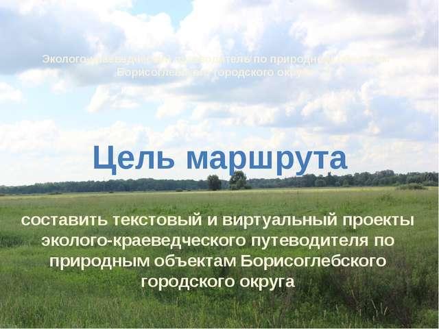 Эколого-краеведческий путеводитель по природным объектам Борисоглебского горо...