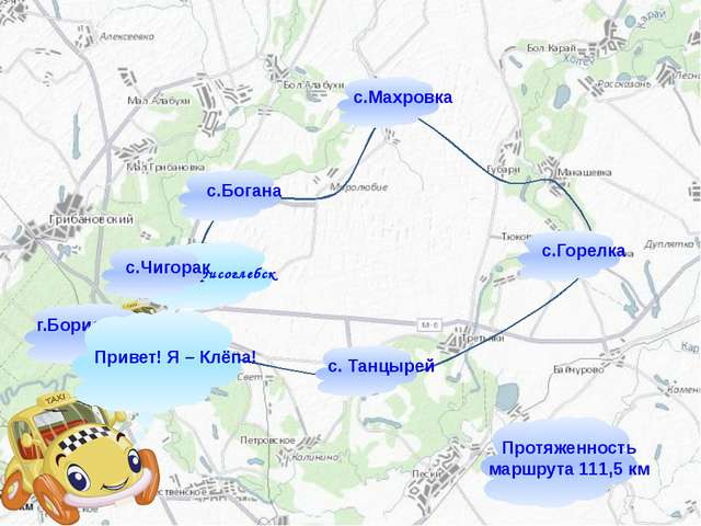 Как удивительны места Борисоглебского района г.Борисоглебск г.Борисоглебск с...