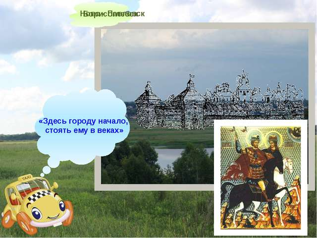 «Здесь городу начало, стоять ему в веках» Ново - Павловск Борисоглебск