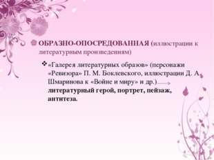 ОБРАЗНО-ОПОСРЕДОВАННАЯ (иллюстрации к литературным произведениям) «Галерея л