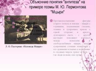 """Объяснние понятия """"антитеза"""" на примере поэмы М. Ю. Лермонтова """"Мцыри"""" Против"""