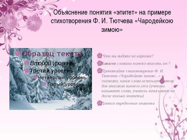 Объяснение понятия «эпитет» на примере стихотворения Ф. И. Тютчева «Чародейко...