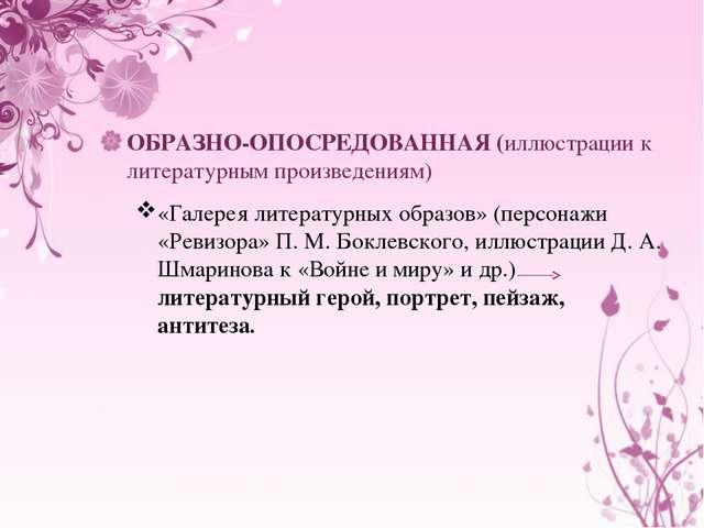 ОБРАЗНО-ОПОСРЕДОВАННАЯ (иллюстрации к литературным произведениям) «Галерея л...