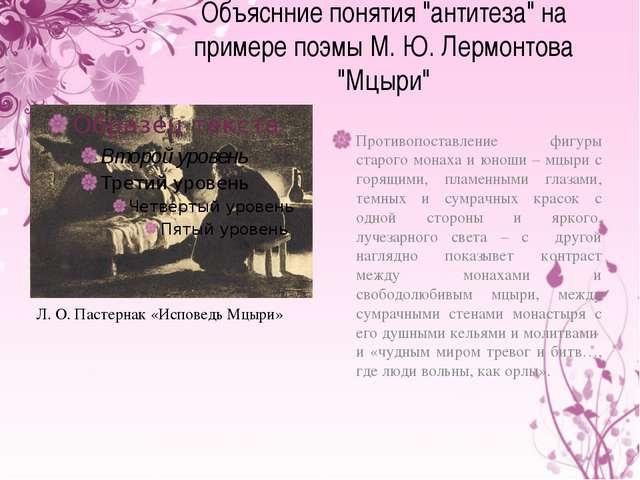 """Объяснние понятия """"антитеза"""" на примере поэмы М. Ю. Лермонтова """"Мцыри"""" Против..."""