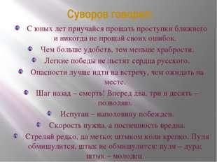 Суворов говорил: С юных лет приучайся прощать проступки ближнего и никогда не