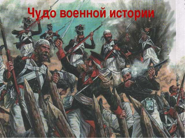 Чудо военной истории