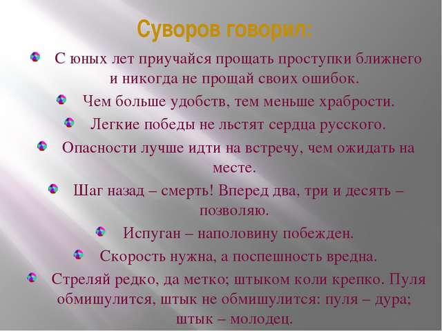 Суворов говорил: С юных лет приучайся прощать проступки ближнего и никогда не...