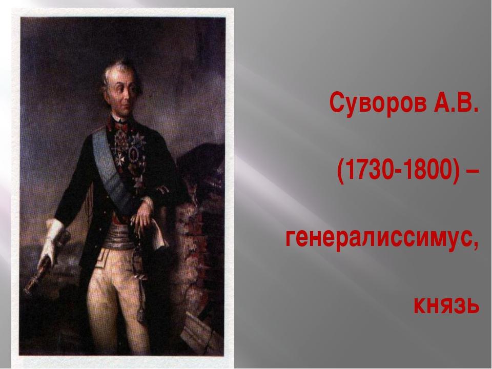 Суворов А.В. (1730-1800) – генералиссимус, князь