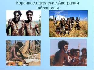 Коренное население Австралии -аборигены