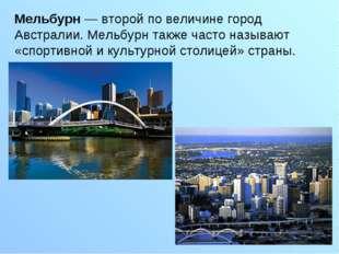 Мельбурн — второй по величине город Австралии. Мельбурн также часто называют