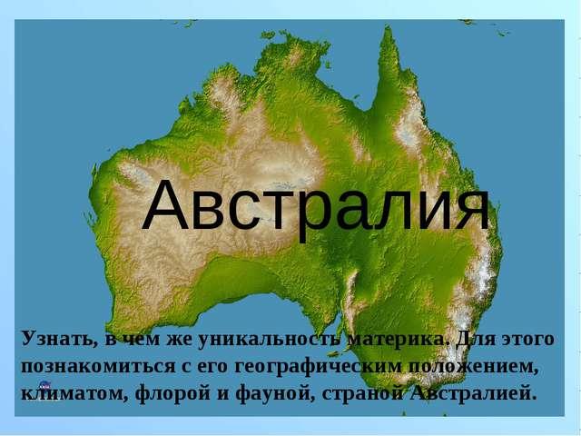 Австралия Узнать, в чем же уникальность материка. Для этого познакомиться с е...