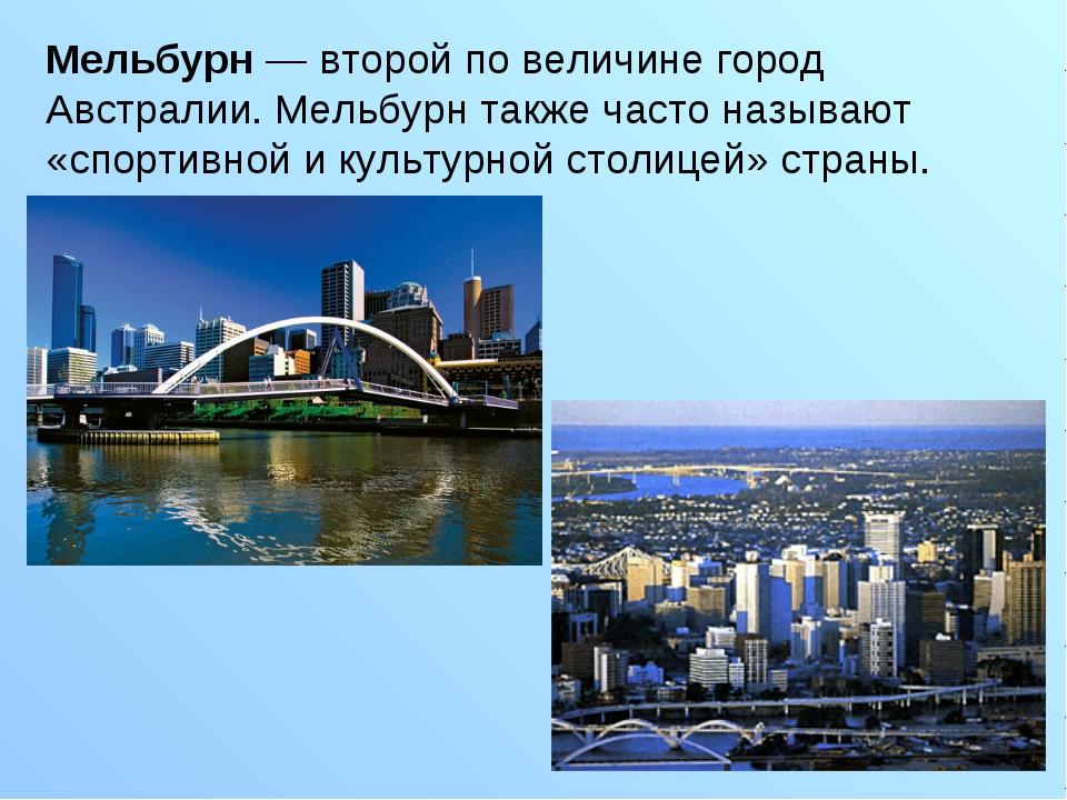 Мельбурн — второй по величине город Австралии. Мельбурн также часто называют...