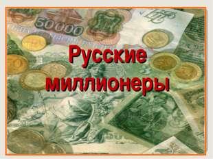 Русские миллионеры