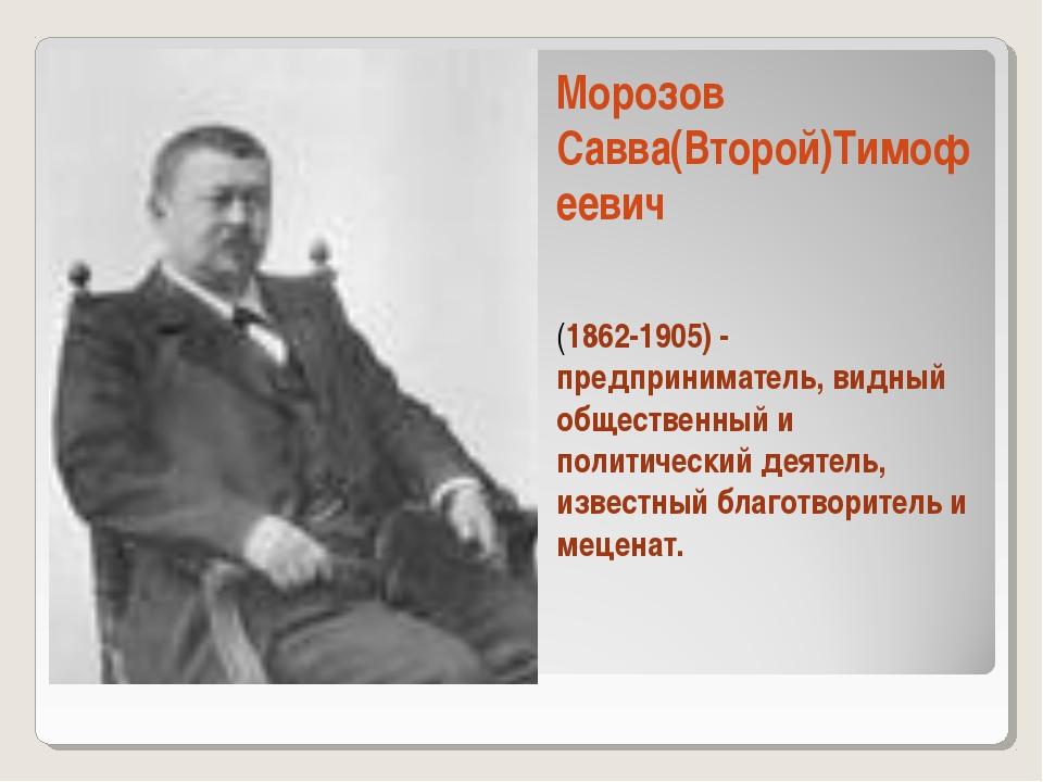 Морозов Савва(Второй)Тимофеевич (1862-1905) - предприниматель, видный обществ...