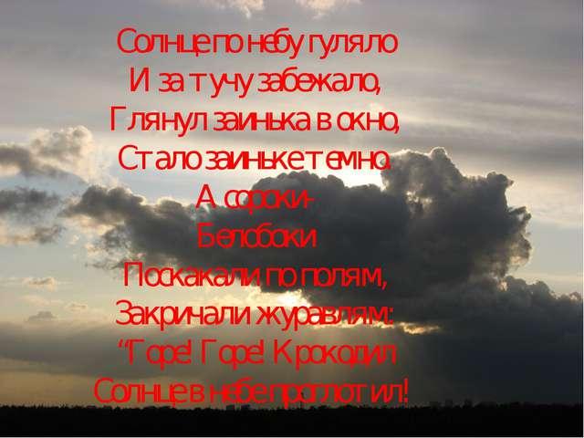 Солнце по небу гуляло И за тучу забежало, Глянул заинька в окно, Стало заиньк...